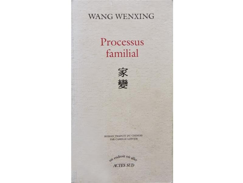<p>◆《背海的人》上、下冊由洪範出版。 <br />◆《家變》法譯本Processus familial由Actes Sud公司出版。 <br />◆《家變》獲文建會選為三十部「臺灣文學經典」之一,並在所主辦的「臺灣文學經典研討會」中專題討論。 <br />◆《家變》榮膺香港《亞洲周刊》二十世紀小説一百強之一。 <br />◆慈濟大愛電視台製播【人生採訪-當代作家映象8:王文興】專輯。</p> <p>&nbsp;</p> <p>(註:《家變》法譯本封面)</p>