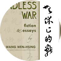 Endless War: Fiction and Essays