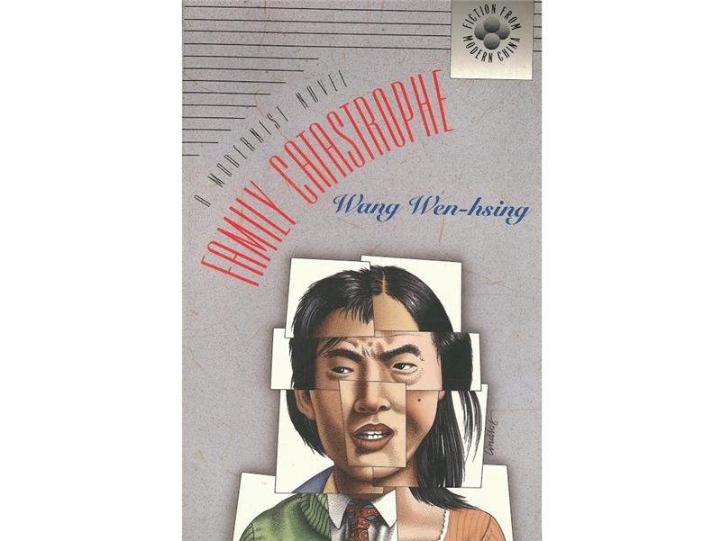 <p>◆《家變》英譯本Family Catastrophe出版。 <br />◆赴柏林參加世界作家會議(10/3~10/8日),論題為「德譯《背海的人》上冊」。</p> <p>&nbsp;</p> <p>(註:《家變》英譯本封面)</p>