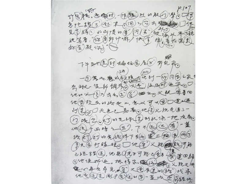 <p>開始寫作第一部長篇小説《家變》,1966年6 月18 日開筆。</p> <p>&nbsp;</p> <p>(註:手稿藏於國立臺灣大學圖書館)</p>
