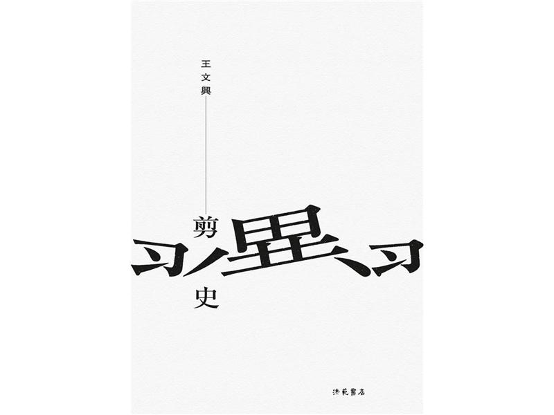 《剪翼史》由洪範書店出版。