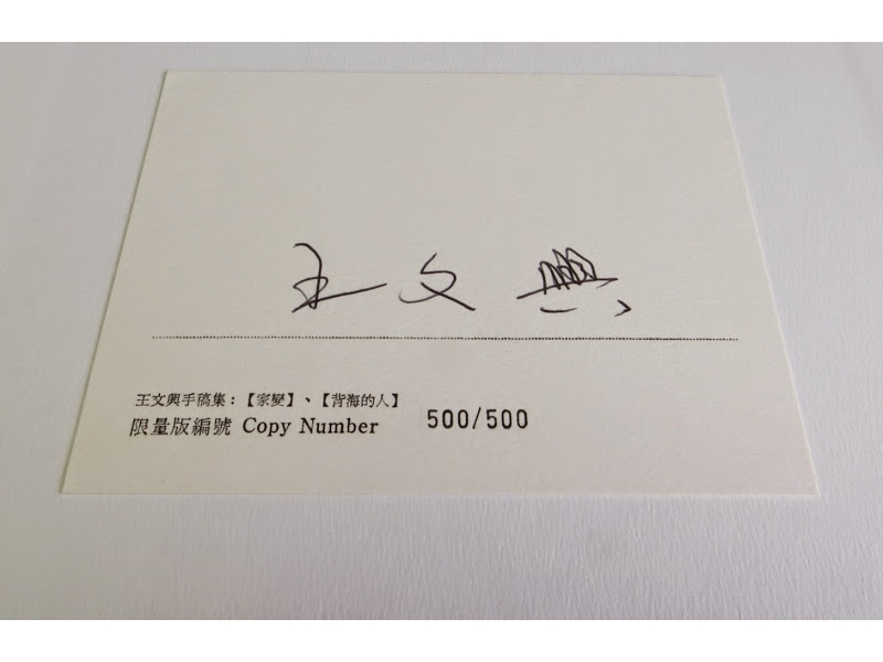 <p>◆11 月出版《王文興手稿集:《家變》與《背海的人》》(台北:台大圖書館、台大出版中心、行人文化實驗室聯合出版)。</p> <p>&nbsp;</p> <p>(註:照片翻攝自《王文興手稿集》卷末;有王文興親筆簽名的限量編號卡片)</p>