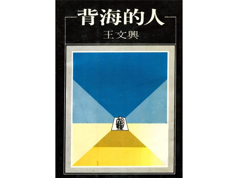 <p>◆父親去世。 <br />◆《背海的人》上冊由洪範書店出版。</p> <p>&nbsp;</p> <p>(註:《背海的人》封面)</p>