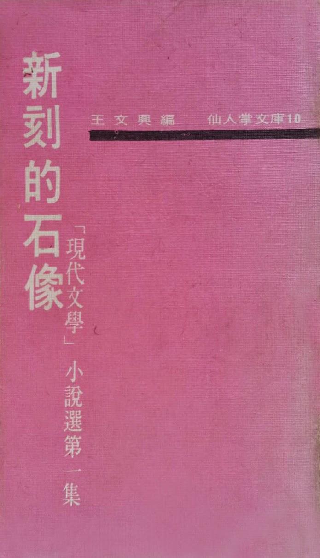 《新刻的石像:「現代文學」小說選第一集》