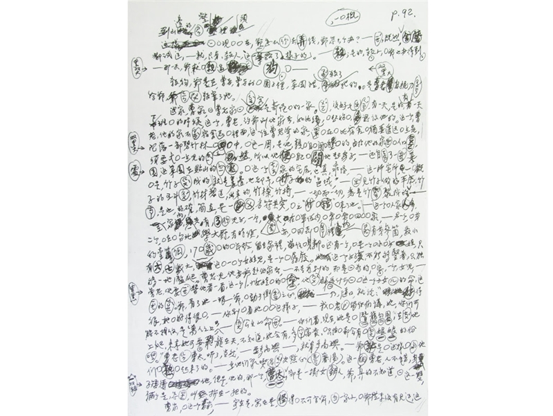 <p>&nbsp;</p> <p>(註:手稿藏於國立臺灣大學圖書館)</p>