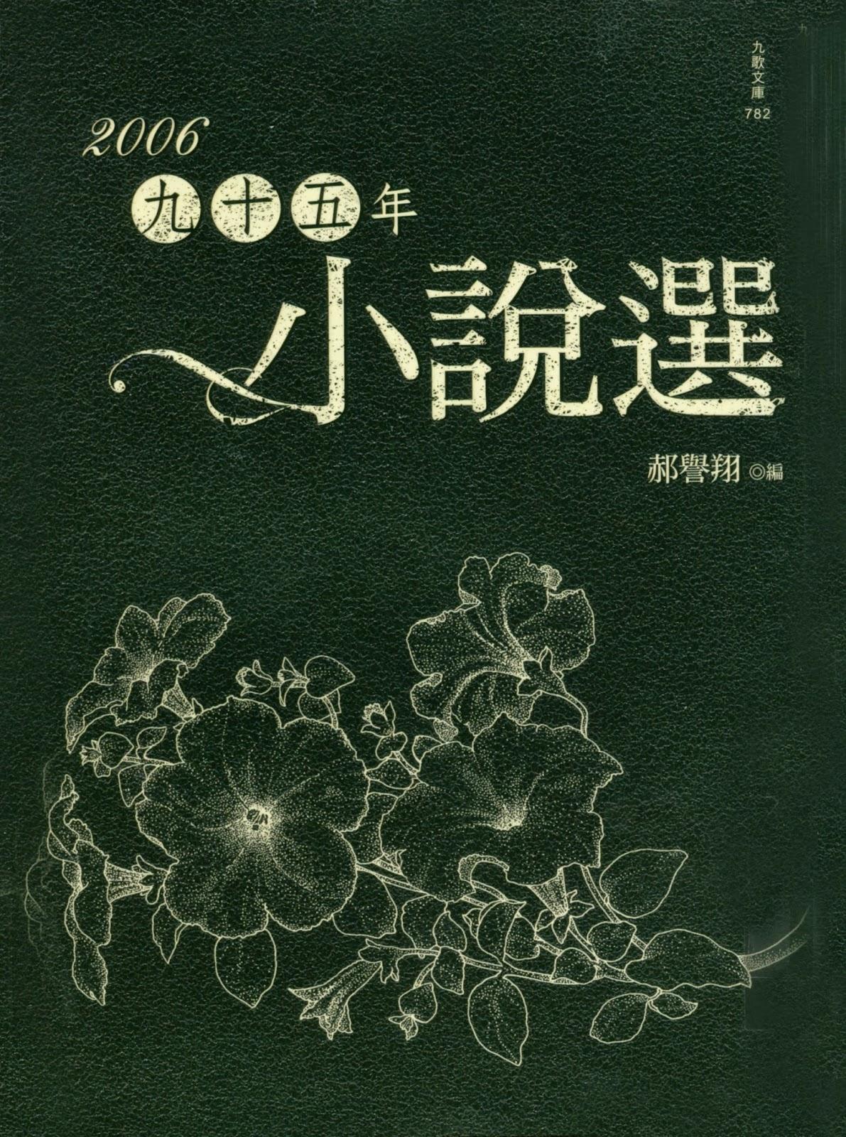 《九十五年小說選》