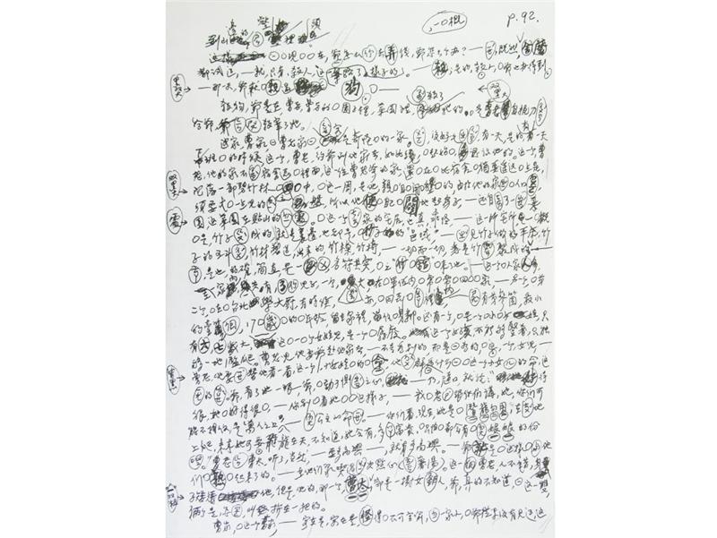 <p>開始寫作長篇小說《背海的人》。</p> <p>&nbsp;</p> <p>(註:手稿藏於國立臺灣大學圖書館)</p>