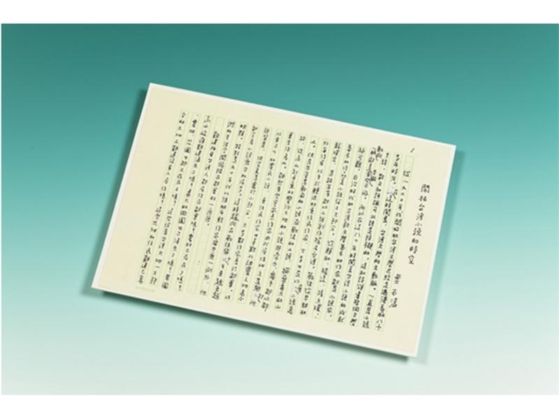 葉石濤〈開拓台灣小說的時空 〉