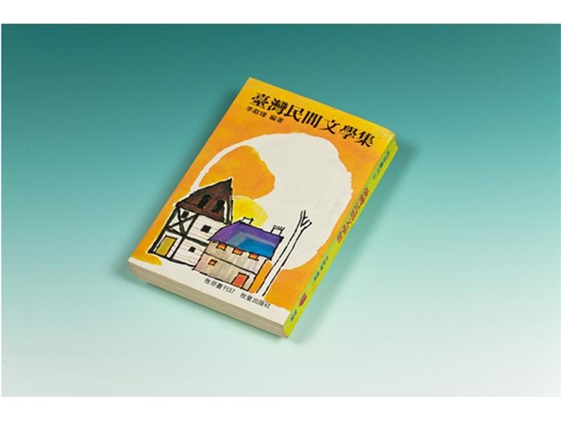 李獻璋《台灣民間文學集》