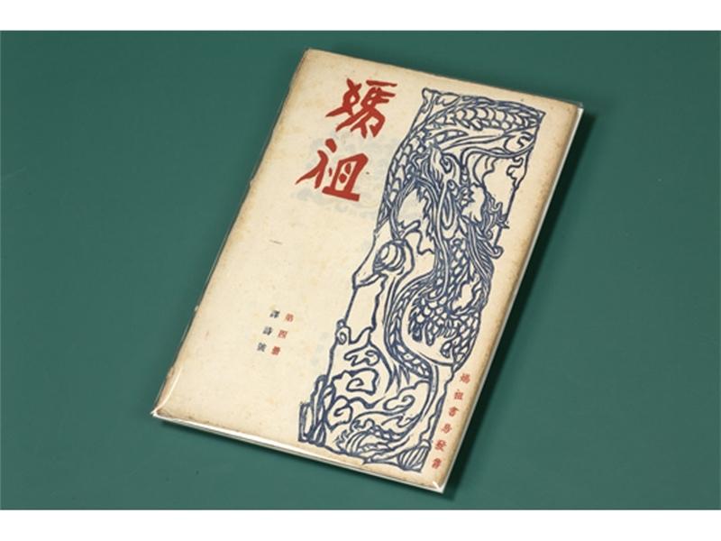 西川滿《媽祖》第三卷4號─終刊號