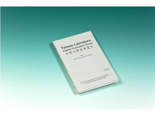 《台灣文學英譯叢刊》