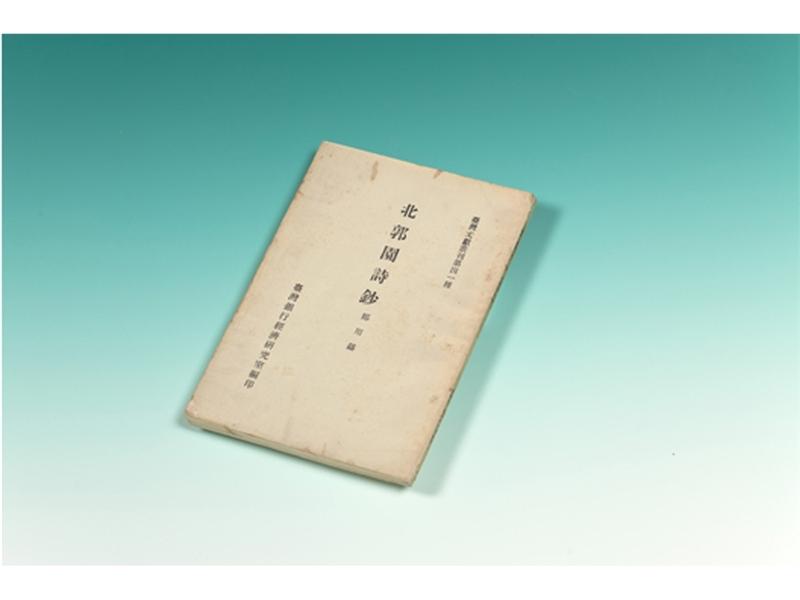 鄭用錫〈勸和論〉,《北郭園詩鈔》