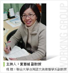 黃惠禎 副教授